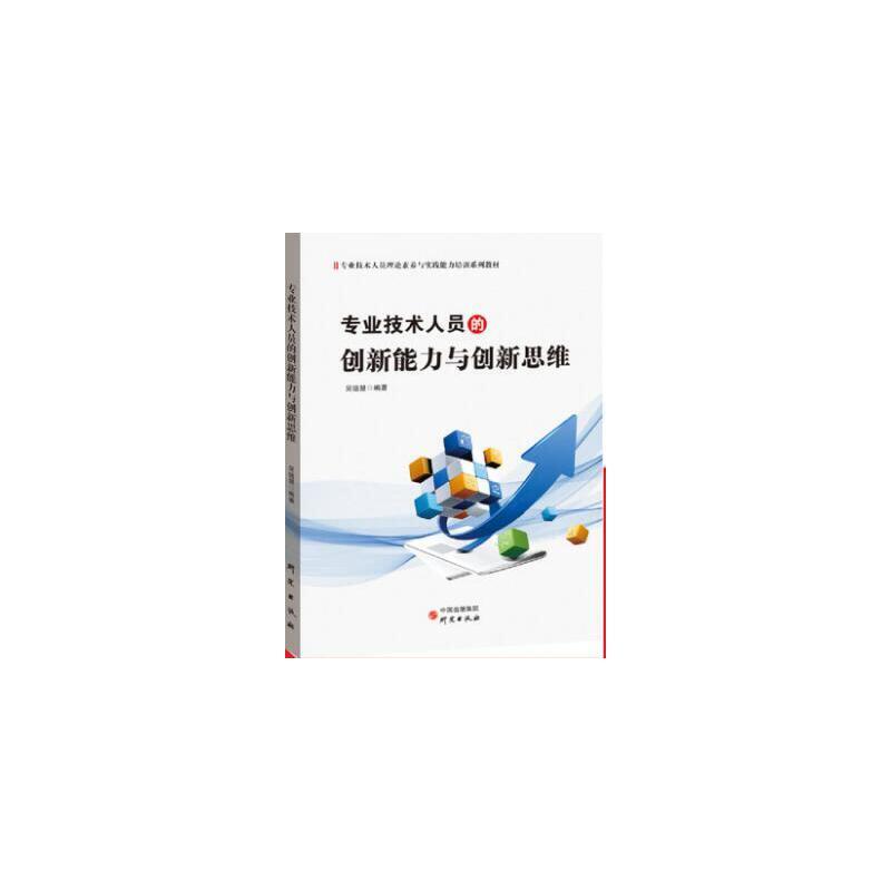 正版 2019专业技术人员的创新能力与创新思维 研究出版社 9787519906979