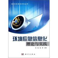 环境应急信息化理论与实践刘锐姚新 科学出版社【正版书籍,可开发票】