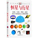 恒星与行星:业余天文爱好者观测恒星、行星、慧星、流星及88个星座的天文观星指南―自然珍藏图鉴丛书