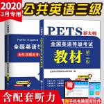 公共英语等级考试第三级 PETS-3 2020教材+历年真题考前冲刺试卷(两册套装)
