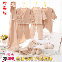 增福娃 纯棉新生婴儿衣服宝宝有机彩棉礼盒 春夏秋套装