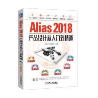 Alias2018产品设计从入门到精通 设计之门在线教育 编著