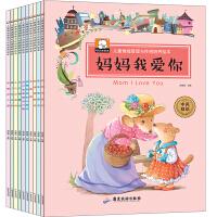10册儿童情商培养双语彩图注音版亲子3-8岁早教启蒙认知智力潜能开发学前教育辅导绘本小学生一年级睡前故事书