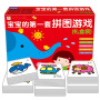 宝宝的第一套拼图游戏 礼品盒装 0-1-2-3岁婴幼儿动手动脑益智游戏拼图书籍 儿童幼儿手工DIY纸质拼板拼图玩具卡片