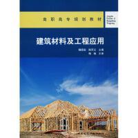 建筑材料及工程应用 中国建筑工业出版社