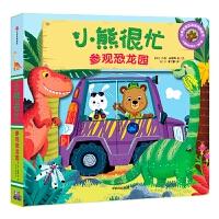 小熊很忙系列:参观恐龙园 双语绘本 宝宝书籍 0-3岁立体书早教机关纸板书 1-2-4周岁儿童启蒙婴幼儿益智英文一两三