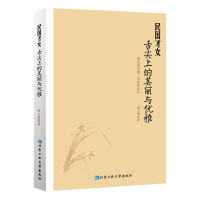 民国才女舌尖上的美丽与优雅 周小蕾 北京工业大学出版社