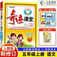 奇迹课堂五年级上册语文人教部编版 2021新版同步教材解读