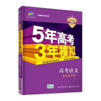 曲一线2020B版 高考语文 五年高考三年模拟 北京市专用 5年高考3年模拟 首届新高考适用 五三B版专项测试