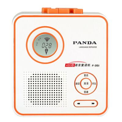 熊猫(PANDA) F-351复读机便携磁带录音机英语学习机 橙色 质量好 音质好 性价比高