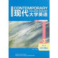 现代大学英语精读同步测试3第二版
