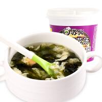 苏伯蛋花汤8g随手杯装方便速食汤紫菜蛋花汤即冲即饮鲜汤冲饮汤包
