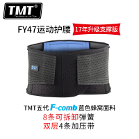 TMT运动护腰带男健身腰带深蹲训练篮球装备跑步护具束腰收腹带女 3_FY47 升级版 L