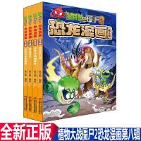 植物大战僵尸2恐龙漫画第八辑全4册恐龙梦幻球恐龙与机械怪客恐龙与奇异森林黄金杀手6-9-12岁*爆笑漫画书恐龙知识科普