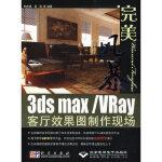 【正版全新直发】风暴3ds max/VRay客厅效果图制作现场(1DVD) 郑庆荣,杨伟著 9787030226693