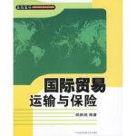 国际贸易运输与保险 姚新超 对外经济贸易大学出版社