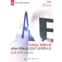 Adobe创意大学After Effects CS5产品专家认证标准教材