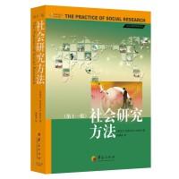 社会研究方法(第十一版)