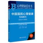 心理健康蓝皮书:中国国民心理健康发展报告(2019-2020)