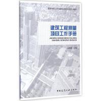 建筑工程测量项目工作手册 王雁荣 主编