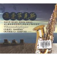 新华书店原装正版  休闲音乐  知音  *萨克斯2CD