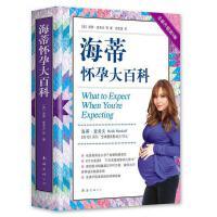 海蒂怀孕大百科(全新第5版)