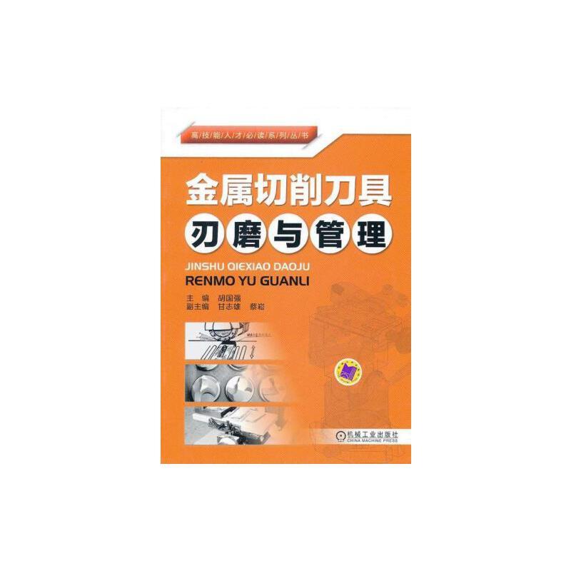 金属切削刀具刃磨与管理/高技能人才系列丛书 正版 胡国强  9787111394044