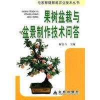 【旧书二手书9成新】 果树盆栽与盆景制作技术问答 解金斗 金盾出版社 9787508262512