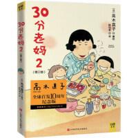 30分老妈2(10周年纪念版) [日] 高木直子,陈怡君 江西科学技术出版社