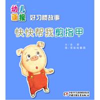 幼儿画报・快快帮我剪指甲(多媒体电子书)