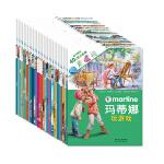 玛蒂娜贴纸故事书系列全辑(全30册,一套与玛蒂娜故事书配套的贴纸书,延续了玛蒂娜水彩式的绘画风格。这套贴纸故事书融故事阅读和贴纸游戏于一体,每本有40张精美的贴纸,让孩子边读边玩。)