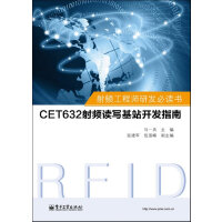 射频工程师研发必读书:CET632射频读写基站开发指南