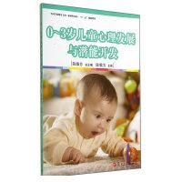 """全国学前教育专业(新课程标准)""""十二五""""规划教材:0-3岁儿童心理发展与潜能开发"""