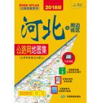 2018公路地图系列-河北及周边省区公路网地图集:京津晋鲁豫辽内蒙古