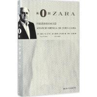 从0到ZARA:阿曼西奥的时尚王国 (西)哈维尔・R.布兰科(Xabier Rodriguez Blanco),(西)
