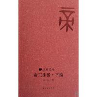帝王生活(下编)/大家史说