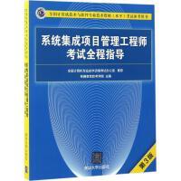 系统集成项目管理工程师考试全程指导(第3版) 希赛教育软考学院 主编