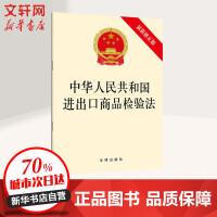 中华人民共和国进出口商品检验法(新修正版) 法律出版社