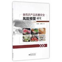 送书签~9787506684545-食用农产品质量安全风险预警研究(mm)/ 张星联、张慧媛 / 中国标准出版社