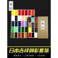 日本吉祥颜彩24色专业高级珠光岩彩樱花固体水彩颜料12色国画材料工具套装中国画初学者入门水墨画专用工笔画