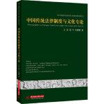 中国传统法律制度与文化专论,吕丽,潘宇,张姗姗,华中科技大学出版社9787560993669