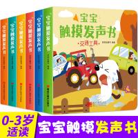 宝宝触摸发声书全6册 0-1―2到3岁宝宝点读奇妙有声绘本婴儿早教启蒙原声玩具发音认知书籍会说话的婴幼儿读物两岁半孩子书