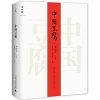 中国豆腐【正版图书,全店一件包邮,偏远地区咨询在线客服】