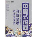 《中国式沟通》―身价倍增的沟通课程
