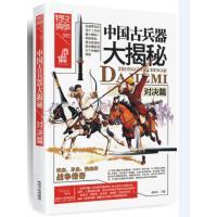战争特典005・中国古兵器大揭秘・对决篇
