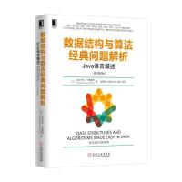 数据结构与算法经典问题解析:JAVA语言描述(原书第2版)/(印度)纳拉西姆哈.卡鲁曼希 (印)纳拉辛哈?卡鲁曼希