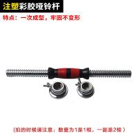 哑铃杆通用一对哑铃杆加长套装电镀哑铃杆子配件2.5cm孔枣弧杆30