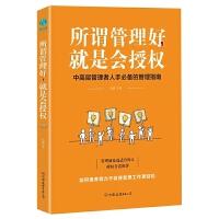 正版新书 所谓管理好 就是会授权 吴强著 管理畅销书籍 中高层管理人的管理指南 管理类书籍 管理者更进一步了解管理和授