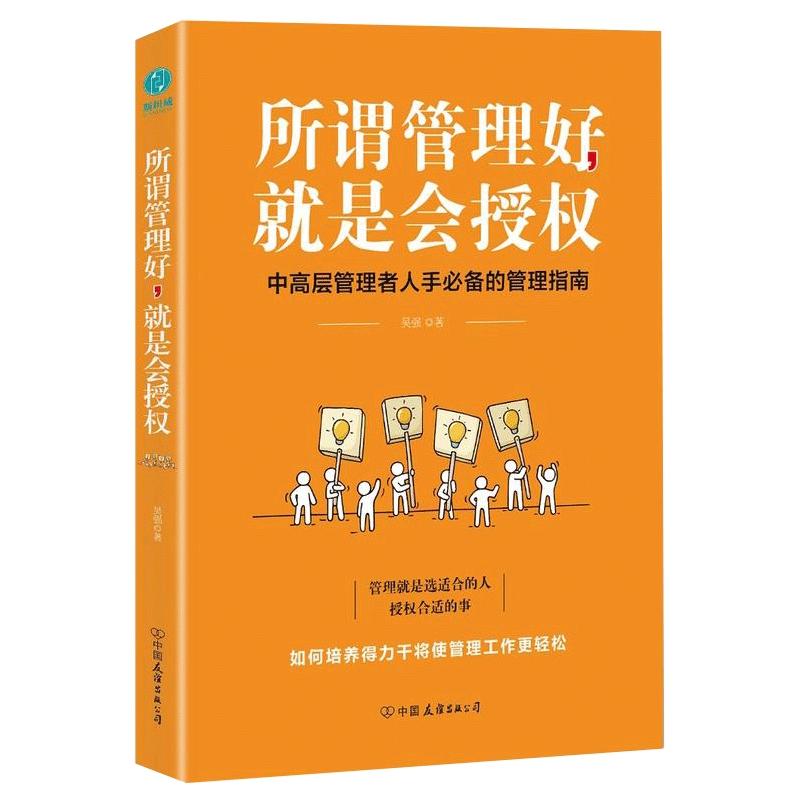 正版新书 所谓管理好 就是会授权 吴强著 管理畅销书籍 中高层管理人的管理指南 管理类书籍 管理者更进一步了解管理和授权
