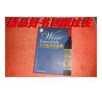 【二手旧书9成新】实用葡萄酒宝典